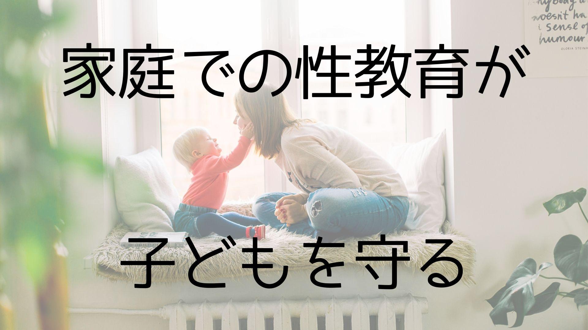 家庭での性教育